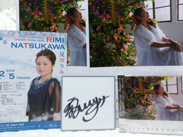 新品CD 夏川りみ 「あしたの子守唄」直筆ミニサイン色紙 チラシ