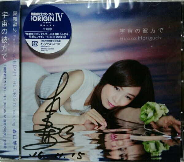 直筆サイン入り 森口博子 宇宙の彼方で 未使用CD ガンダム