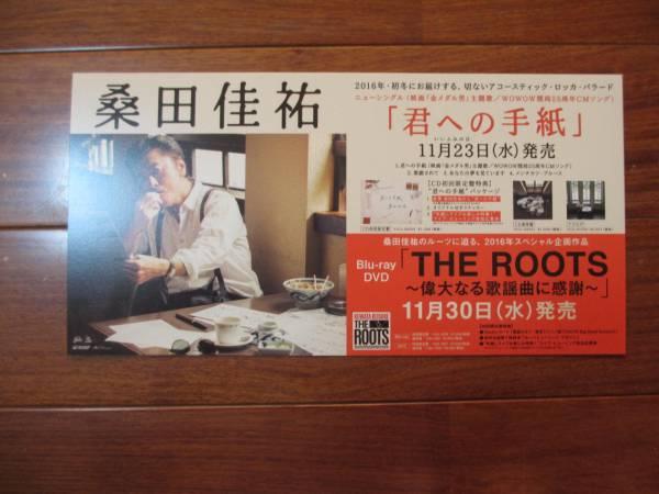 桑田佳祐 「君への手紙」「THE ROOTS」 POP 送料込み_画像1