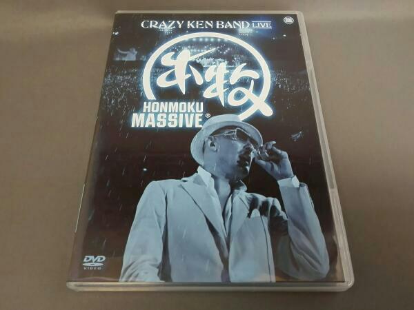 DVD クレイジーケンバンド HONMOKU MASSIVE ライブグッズの画像