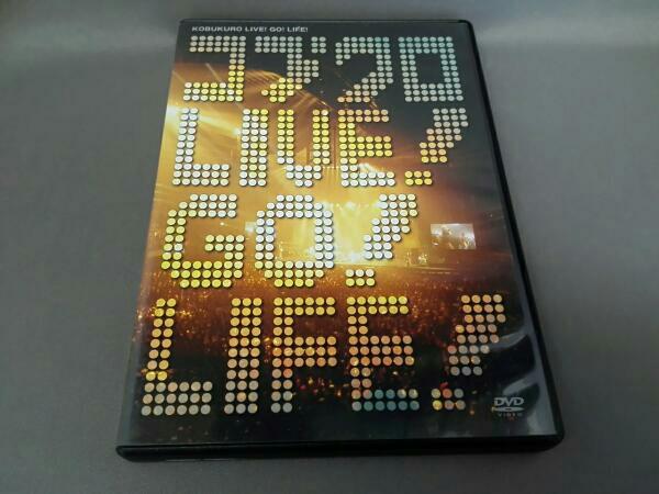 DVD コブクロ LIVE!GO!LIFE! 初回限定低価格版 ライブグッズの画像