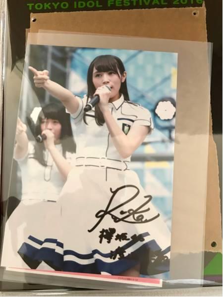 欅坂46 フォトフレーム 神の手 渡辺梨加 直筆サイン入り ライブ・握手会グッズの画像