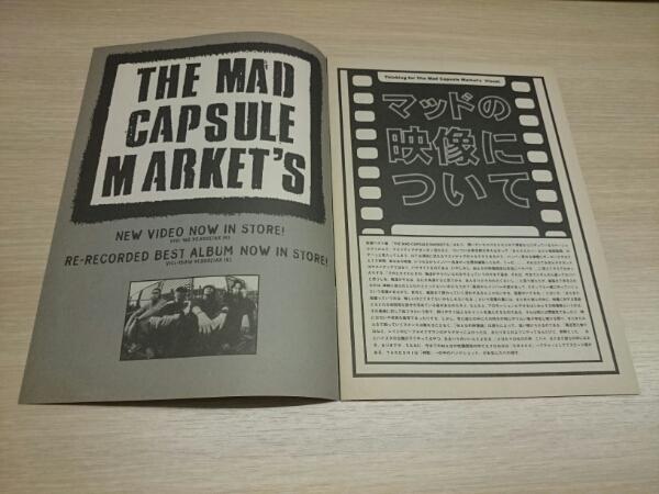 貴重THE MAD CAPSULE MARKET'S☆会報☆VOL.12マッドカプセル