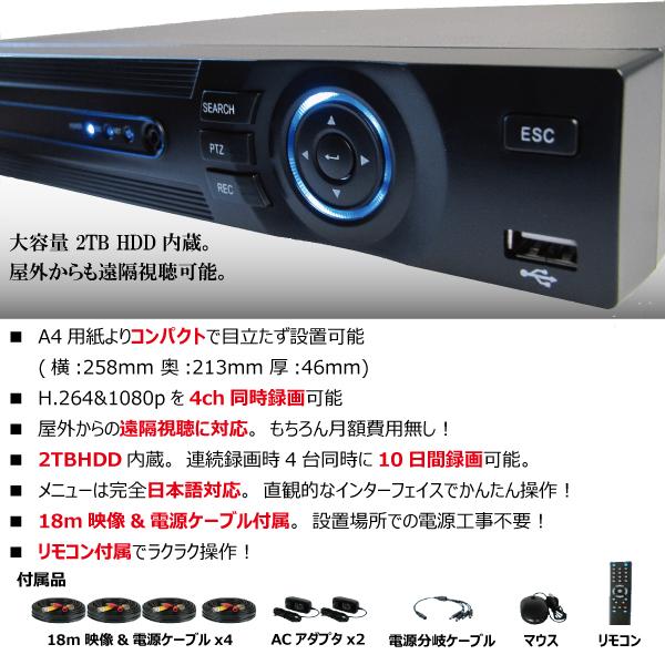 ★200万画素 2TB AHD フルハイビジョン 防犯カメラ4台セット_画像3