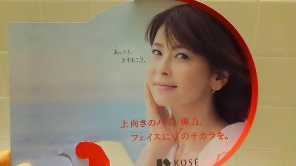 森高千里*アスタブラン★非売品★横置きポップ