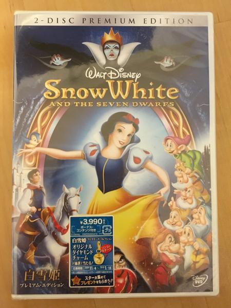 【新品未開封】白雪姫 プレミアムエディション DVD ディズニーグッズの画像