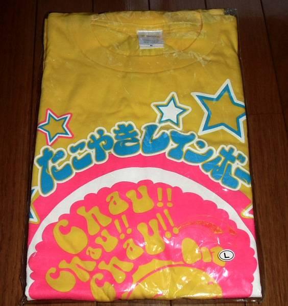 68たこやきレインボー chau! chau! chau! Tシャツ L