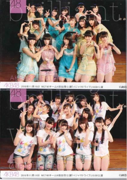NGT48 出張公演 生写真 11/19 昼公演 夜公演 セット 送料無料 ライブグッズの画像