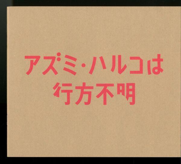 映画プレスブック 蒼井優・高畑充希『アズミ・ハルコは行方不明) グッズの画像