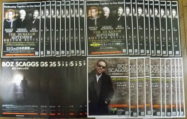 ボズ スキャッグス BOZ SCAGGS コンサート チラシ 4種類 40枚