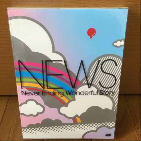 【美品】NEWS never ending wonderful story DVD2枚組初回限定版