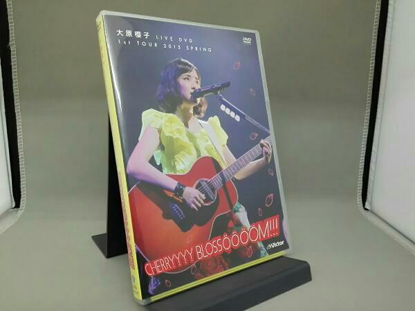 大原櫻子 LIVE DVD 1st TOUR 2015 SPRING~CHERRYYYY BLOSSO グッズの画像