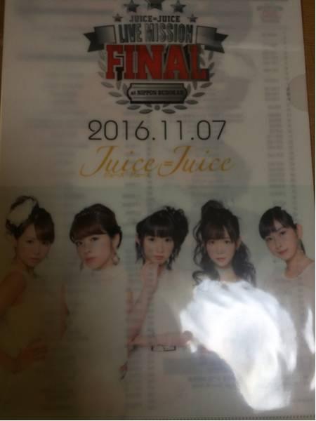 Juice=Juice 武道館 クリアファイル 完売 11/7 宮本佳林ハロプロ
