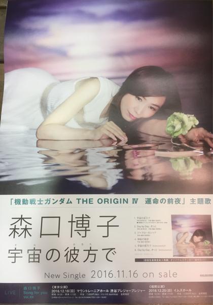 森口博子/宇宙の彼方で 告知用ポスター 新品送料込み ガンダム