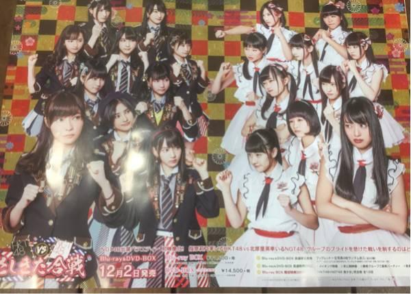 HKT48 NGT48 さしきた合戦 告知用ポスター 新品送料込み ライブグッズの画像