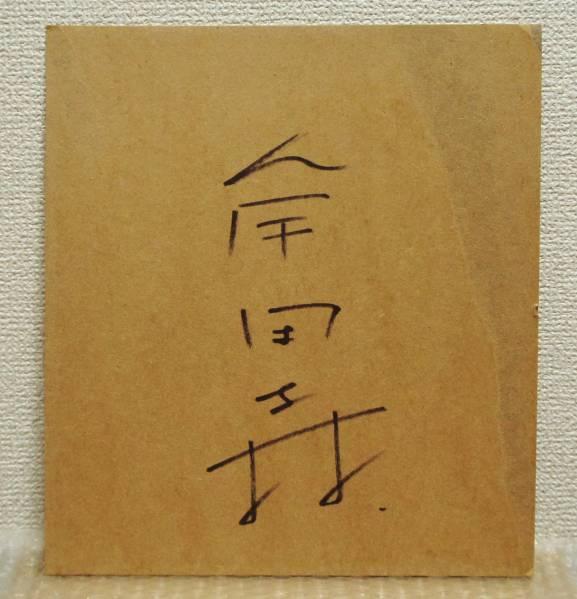 岸田森 俳優 声優 怪奇大作戦 ウルトラマン