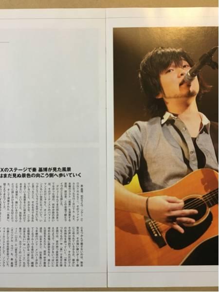 音楽と人 2008.2 秦基博 切り抜き 2p