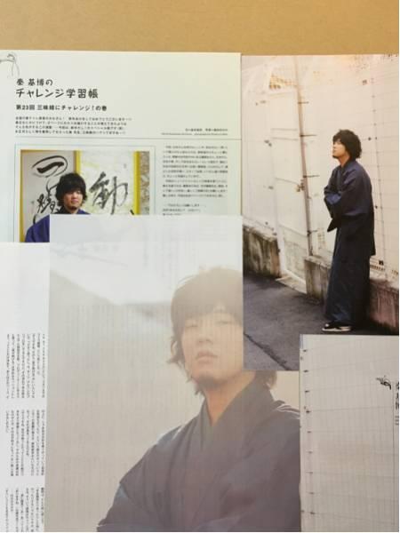 音楽と人 2010.2 秦基博 切り抜き チャレンジ学習帳あり 8p