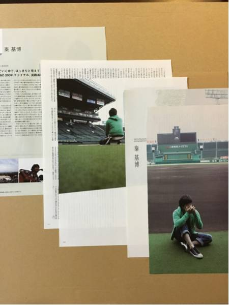 音楽と人 2009.9 秦基博 切り抜き 8p