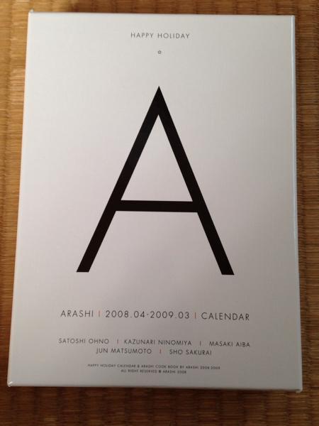 嵐 カレンダー 2008.4~2009.3 相葉雅紀櫻井翔二宮和也大野智