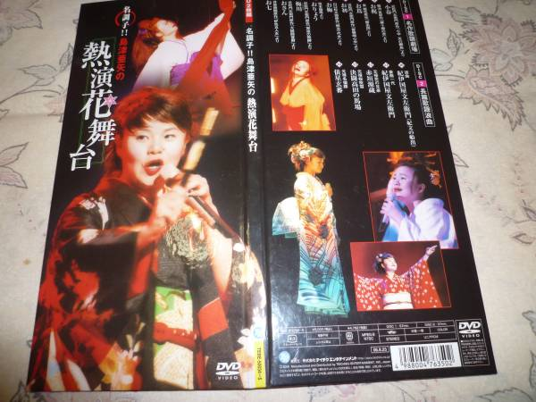 名調子 島津亜矢の熱演花舞台 コンサートグッズの画像