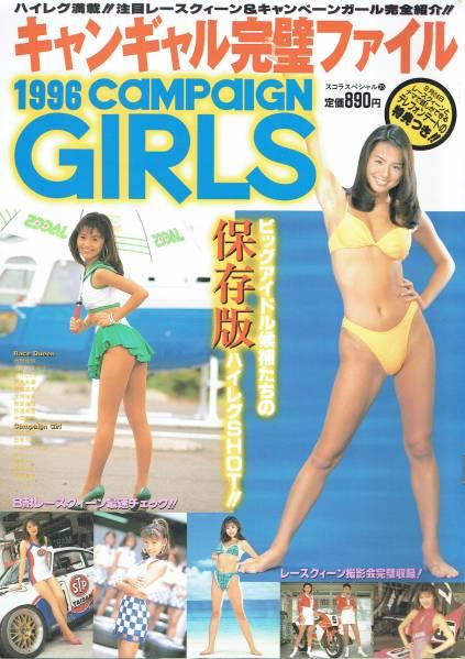 スコラスペシャル25 1996キャンギャル完璧ファイル 米倉涼子 片石貴子 グッズの画像