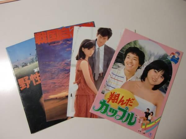 映画パンフレット まとめて 薬師丸ひろ子10冊セット コンサートグッズの画像