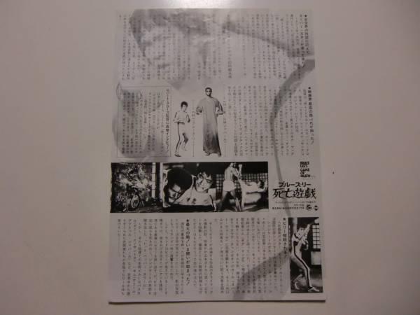 カンフー映画チラシ ブルース・リー 死亡遊戯 3種類目_画像2