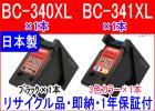 BC-340XL、BC-341XL 合計2個 ● リサイクル品・即納・1年保証付 ● MG4230 / MG4130 / MG3630 / MG3530 / MG3230 / MG3130 / MG2130