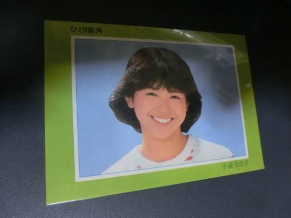 小泉今日子 特典ラミカード 『ひとり街角』