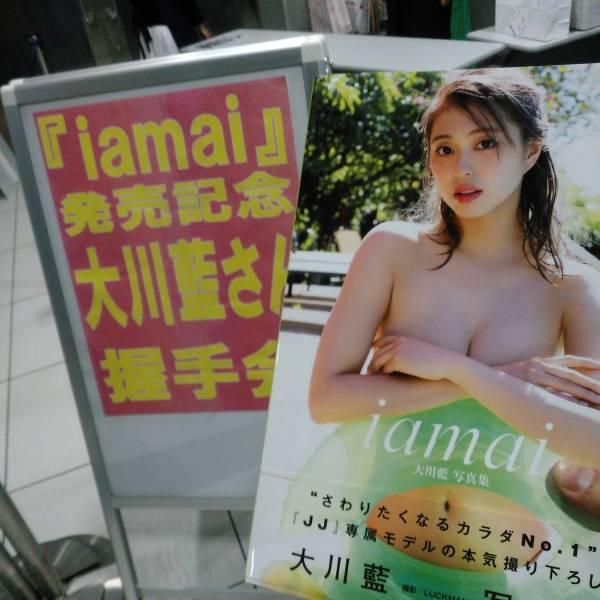 c大川藍 写真集 iama i  2016年10/30(日) サイン本