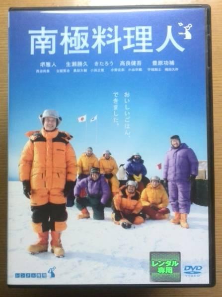 【レンタル版DVD】南極料理人 堺雅人 生瀬勝久 高良健吾 グッズの画像