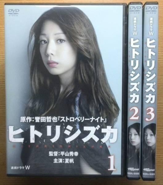 【レンタル版DVD】ヒトリシズカ 全3巻 夏帆 グッズの画像
