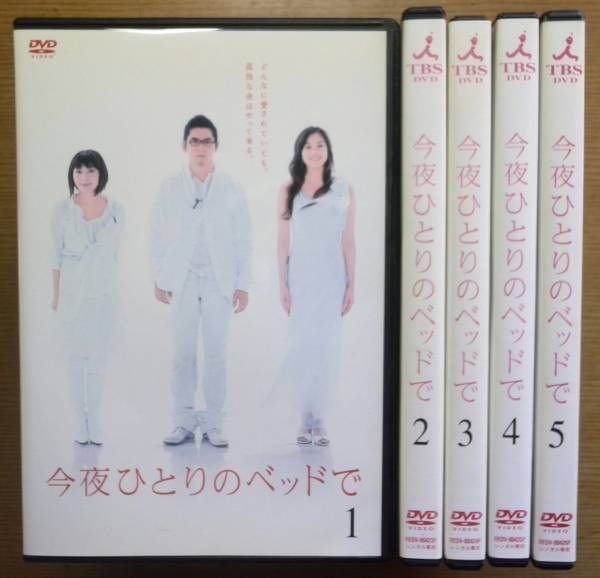 【レンタル版DVD】今夜ひとりのベッドで 全5巻 本木雅弘 グッズの画像