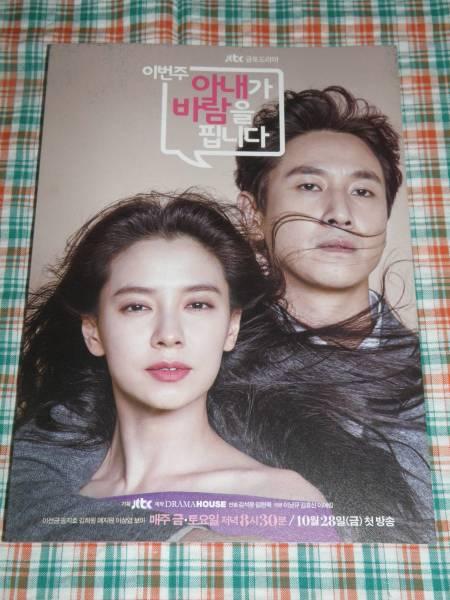 韓国ドラマ@今週、妻が浮気します(報道資料)@イ・ソンギュン