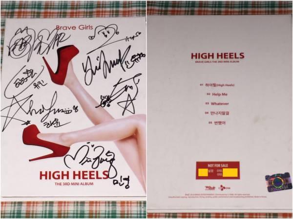Brave Girls@3rdミニアルバム:High Heels(非売品CD)@直筆