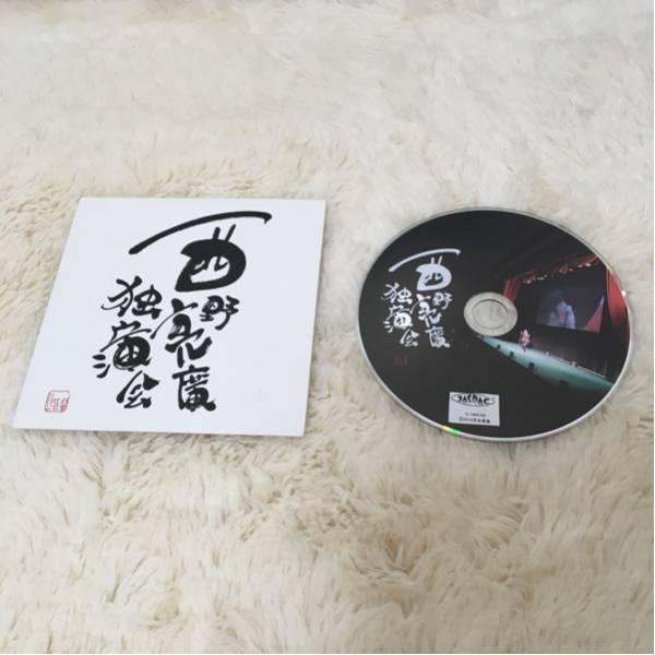 2000人 キングコング 西野亮廣独演会 2014 サイン入り