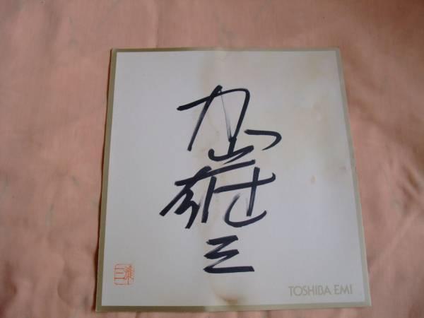加山雄三 直筆サイン 押印付 送料込