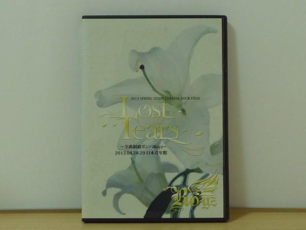 s/即決DVD◆Lost Tears 2days ~全曲制覇 ガンバRoyz~◆2枚組 ライブグッズの画像