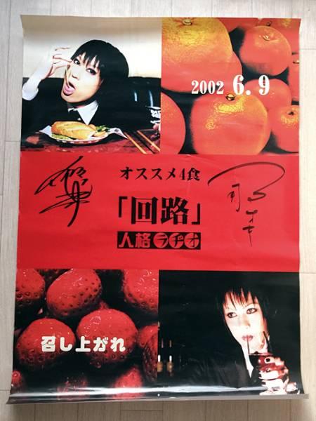 【人格ラヂオ】直筆サイン入「回路」ポスター&「証拠」ポスター