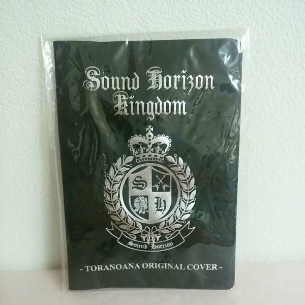 Sound Horizon Roman DVD 特典 とらのあな パスポートカバー