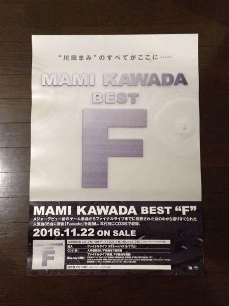 筒代無料 川田まみ BEST F 新品B2ポスター