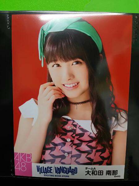AKB48 大和田南那 ヴィレッジヴァンガード 限定生写真