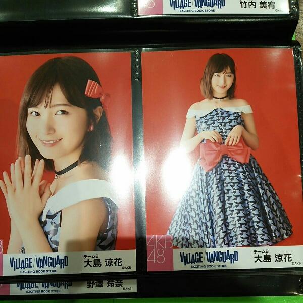 AKB48 大島涼花 ヴィレッジヴァンガード 限定生写真 2種コンプ