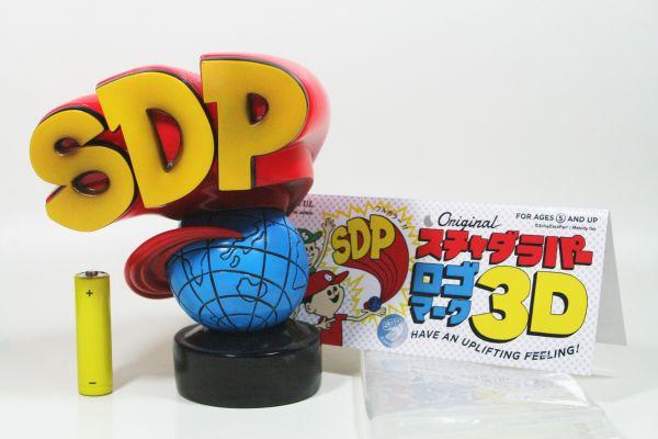 希少*スチャダラパー 3D ソフビ フルカラー グッズ/電気グルーヴ