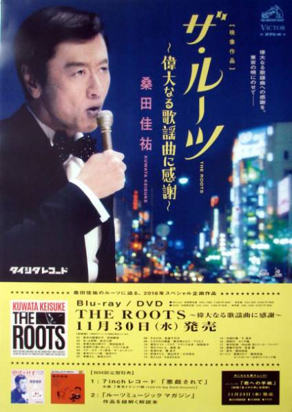 【全国送料一律】桑田佳祐 「THE ROOT」 最新ポスター