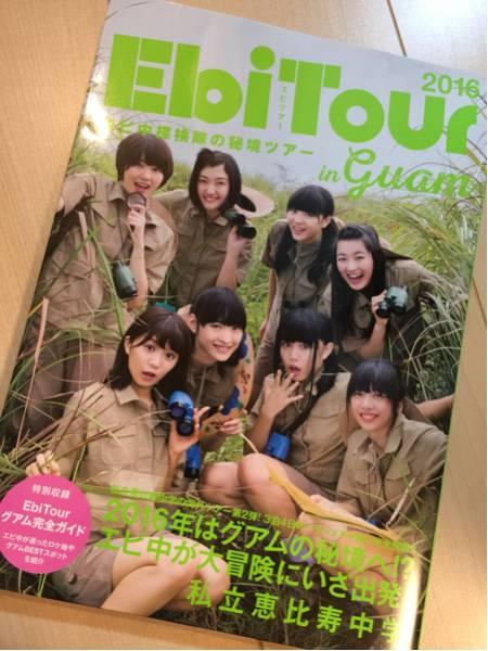 【送料無料】私立恵比寿中学 写真集 Ebi Tour in guam ライブグッズの画像