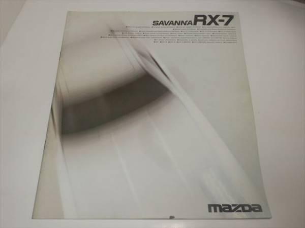 k P/新車 カタログ マツダ サバンナ RX-7 87/12 FC3S 38P MAZDA 昭和 当時物_画像1