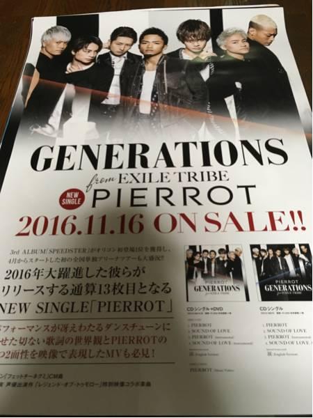 ポスター★GENERATIONS EXILE TRIBE PIERROT