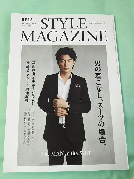 雑誌 AERA STYLE MAGAZINE VOL.32 福山雅治記事6ページ